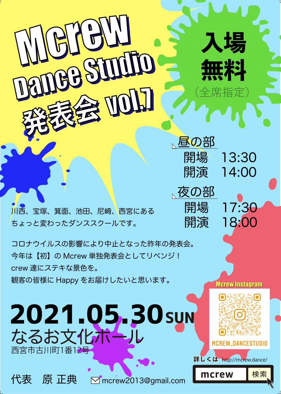 Mcrew Dance Studio 発表会 vol 7 (初単独公演!!)