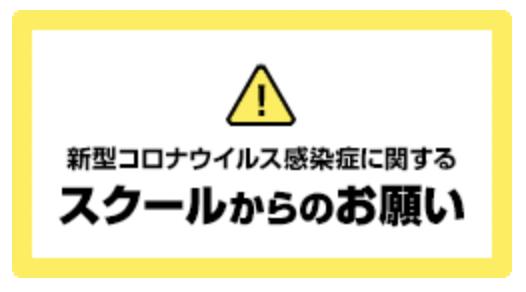 新型コロナウイルスによる学級閉鎖・休校等になった場合の対応について!!